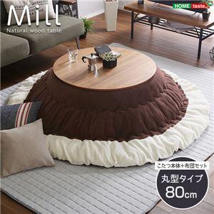 ウォールナットの天然木化粧板こたつテーブル+布団セット(2色)日本メーカー製|Mill-ミル-(80cm幅・丸型)テーブルカラー:ウォールナット/こたつ布団カラー:ブラウン - 拡大画像