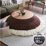 ウォールナットの天然木化粧板こたつテーブル+布団セット(2色)日本メーカー製|Mill-ミル-(80cm幅・丸型)テーブルカラー:ウォールナット/こたつ布団カラー:ブラウン