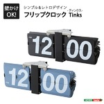 シンプル&レトロデザイン フリップクロック(置き・壁掛け兼用) パタパタ時計【Tinks-ティンクス-】 ブラック
