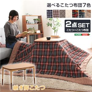 こたつテーブル長方形+布団(7色)2点セット おしゃれなアルダー材使用継ぎ足タイプ 日本製|Colle-コル- Bセット テーブルカラー:ウォールナット 布団カラー:ブラウンチェック - 拡大画像