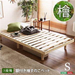 すのこベッド 【シングル フレームのみ ナチュラル】 幅約98cm 高さ3段調節 木製脚付き 『Pierna ピエルナ』 〔寝室〕 - 拡大画像