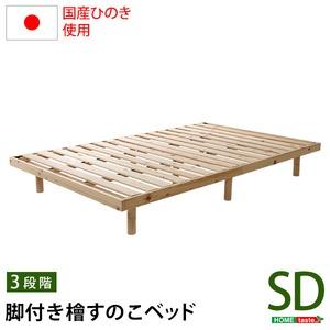 すのこベッド 【セミダブル フレームのみ ナチュラル】 幅約120cm 高さ3段調節 木製脚付き 『Pierna ピエルナ』 〔寝室〕 - 拡大画像