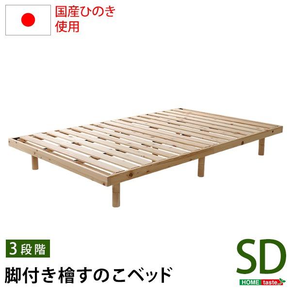 すのこベッド 【セミダブル フレームのみ ナチュラル】 幅約120cm 高さ3段調節 木製脚付き 『Pierna ピエルナ』 〔寝室〕