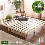 すのこベッド 【ダブル フレームのみ ナチュラル】 幅約140cm 高さ3段調節 木製脚付き 〔寝室〕