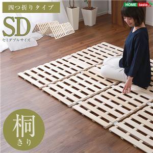 すのこベッド 4つ折り式 桐仕様(セミダブル)【Sommeil-ソメイユ-】 ベッド 折りたたみ 折り畳み すのこベッド 桐 すのこ 四つ折り 木製 湿気 ナチュラル