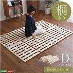 すのこベッド 4つ折り式 桐仕様(ダブル)【Sommeil-ソメイユ-】 ベッド 折りたたみ 折り畳み すのこベッド 桐 すのこ 四つ折り 木製 湿気 ナチュラル