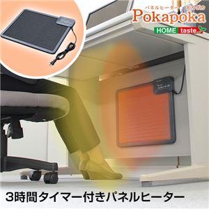 足元ポッカポカ 簡単取り付け 3時間タイマー付きパネルヒーター【Pokapoka】 ブラック - 拡大画像
