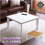 カジュアルこたつ 68cm幅 正方形 リバーシブル 単品【Lumineige-ルミネージュ-】 ホワイト