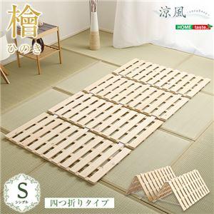 すのこベッド四つ折り式 檜仕様(シングル)【涼風】 ナチュラル - 拡大画像