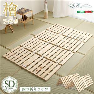 すのこベッド四つ折り式 檜仕様(セミダブル)【涼風】 ナチュラル - 拡大画像