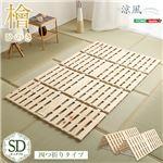 すのこベッド四つ折り式 檜仕様(セミダブル)【涼風】 ナチュラル