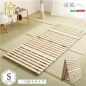 すのこベッド 【フレームのみ 二つ折り式 シングル ナチュラル】 幅約96cm ナチュラル 木製 防ダニ 防カビ 抗菌 通気 『涼風』 - 拡大画像
