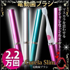 電動歯ブラシ CurelaSlim ピンク