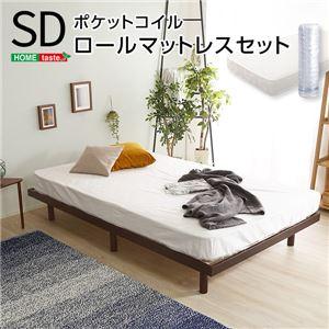 すのこベッド 【セミダブル ナチュラル】 幅約120cm 木製 高さ3段調節 ポケットコイルロールマットレス付 - 拡大画像