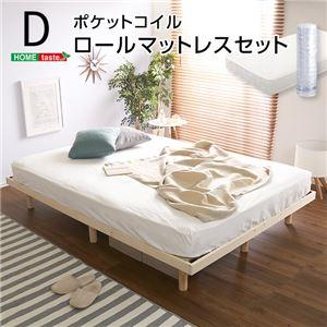 すのこベッド 【ダブル ナチュラル】 幅約140cm 木製 高さ3段調節 ポケットコイルロールマットレス付き - 拡大画像