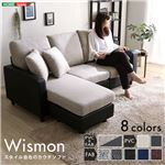 レイアウト自在! 3人掛けカウチソファ【Wismon -ウィスモン-】 (ポケットコイル入り 選べる8色) PVCホワイト