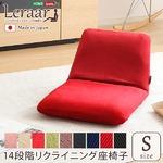 美姿勢習慣、コンパクトなリクライニング座椅子(Sサイズ)日本製 | Leraar-リーラー- 起毛レッド
