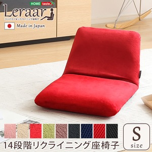 美姿勢習慣、コンパクトなリクライニング座椅子(Sサイズ)日本製 | Leraar-リーラー- グリーン