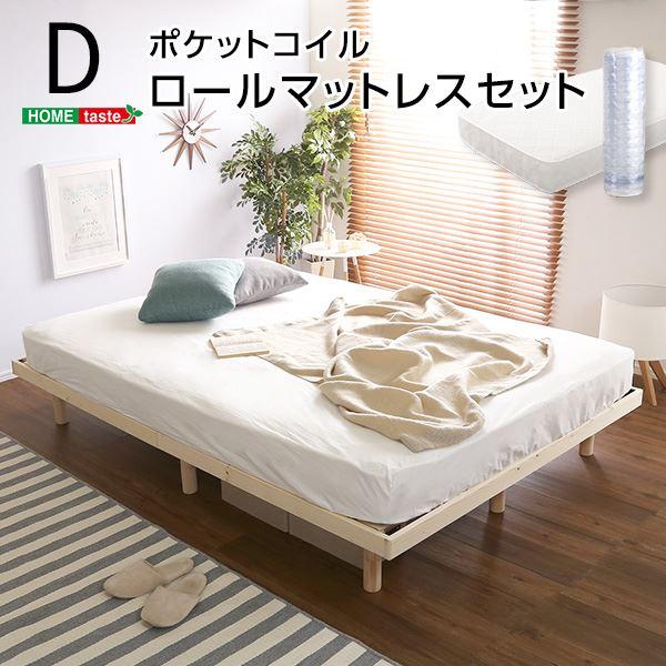 3段階高さ調節 脚付きすのこベッド(ダブル) 【Lilitta-リリッタ-】(ポケットコイルロールマットレス付き) ホワイト