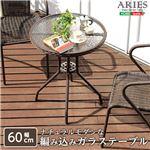 60cm幅ラウンドテーブル【ARIES-アリエス-】(ガラステーブル ガーデニング) ブラウン