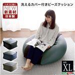 新配合でヘタリにくい キューブ型ビーズクッション ダークカラー |Guimauve Neo-ギモーブネオ- | XLサイズ ブラック