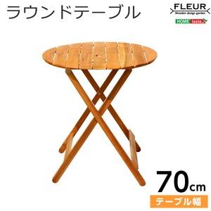 アジアン カフェ風 テラス 【FLEURシリーズ】ラウンドテーブル70cm