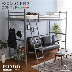 宮付き ロフトベッド シングル (フレームのみ) ブラック コンセント付き 梯子付き スチールパイプ - 拡大画像