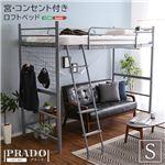 宮・コンセント付き ロフトベッド【PRADO-プラード-】 ブラック