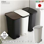 スタイリッシュデザイン ペダル式ダストボックス【tiro-ティーロ】 容量31L スムースキャスター付き シルバー