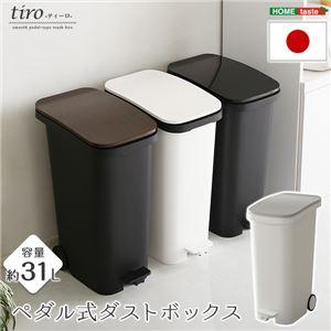 スタイリッシュデザイン ペダル式ダストボックス【tiro-ティーロ】 容量31L スムースキャスター付き ホワイト