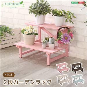 木製2段ガーデンラック【ramiras-ラミラス-】 ピンク