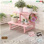 フラワースタンド/花台 2段 【ピンク】 幅約45cm 軽量 木製 『ramiras ラミラス ガーデンラック』 〔ガーデニング用品〕