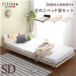 【すのこベッド 宮付き】 セミダブル パイン材 高さ3段階調整脚付き ナチュラル 木製 高通気性