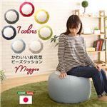 かわいいお花型ビーズクッション 【Maggie-マギー】 お部屋に合わせて選べる7色 イエロー