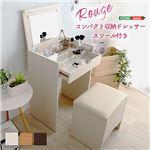 ドレッサー&スツール 2点セット 【コンパクト収納型 ホワイト】 幅約50cm コンセント付 合成皮革 『rouge ルージュ』