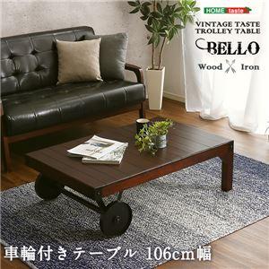レトロ風 ローテーブル/センターテーブル 【幅106cm ブラウン】 木製 アイアン 車輪付 脚付き 完成品 『BELLO』 〔リビング〕 - 拡大画像