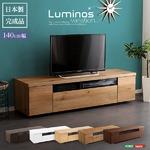 テレビ台/テレビボード 【幅140cm ウォールナット】 木製 日本製 コード穴 扉収納 引き出し付 完成品 『luminos ルミノス』