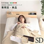 【すのこベッド専用宮 単品】 セミダブル用 ナチュラル パイン材 木製 通気性 耐久性 ベッド棚