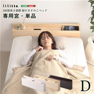 【すのこベッド専用宮 単品】 ダブル用 ナチュラル パイン材 木製 通気性 耐久性 ベッド棚 - 拡大画像