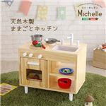 知育玩具/子ども用おもちゃ 【幅約66cm ナチュラル】 木製 収納スペース付き 『ままごとキッチン』 〔プレゼント 贈り物〕