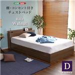 棚・コンセント付きチェストベッド ダブルサイズ【Reiz-レイズ-】 ウォールナット