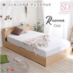 棚・コンセント付きチェストベッド SDサイズ【Rusona-ルソナ-】 オーク