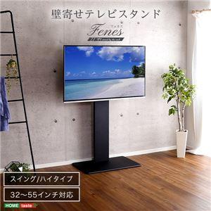 壁寄せ テレビスタンド/テレビ台 【スイング/ハイタイプ ブラック】 幅約75cm 高さ調節可能 コード収納可 スチール - 拡大画像