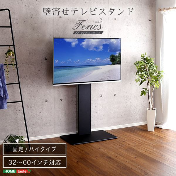 壁寄せ テレビスタンド/テレビ台 【固定/ハイタイプ ホワイト】 幅約75cm 高さ調節可能 コード収納可 スチール