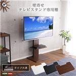 【テレビスタンド別売】壁寄せテレビスタンド/ ロー・ハイ共通 専用棚 ウォールナット 幅約45cm 高さ調節可能 スチール