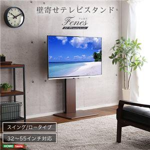 壁寄せ テレビスタンド/テレビ台 【スイング/ロータイプ ウォールナット】 幅約60.1cm 高さ調節可能 コード収納可 スチール - 拡大画像