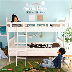 天然木二段ベッド ホワイトウォッシュ【組立品】 - 拡大画像