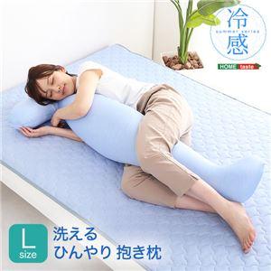 ひんやり 冷感抱き枕 洗えるカバー ロングサイズ サマーシリーズ ブルー - 拡大画像