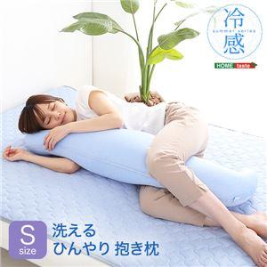 ひんやり 冷感抱き枕 洗えるカバー ショートサイズ サマーシリーズ ブルー - 拡大画像
