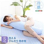 ひんやり 冷感抱き枕 洗えるカバー ショートサイズ サマーシリーズ ブルー